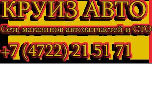Автотехцентр КРУИЗ - Автозапчасти и СТО г. Белгород